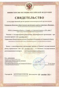 Свидетельство о регистрации в Минюсте